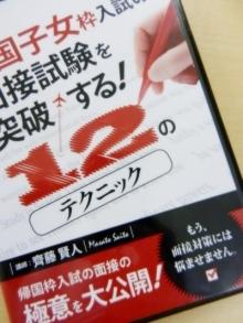 帰国子女枠入試の面接試験を突破する!12のテクニック DVD2枚組