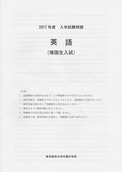 東京都市大学付属 2017年度帰国枠入試英語試験内容