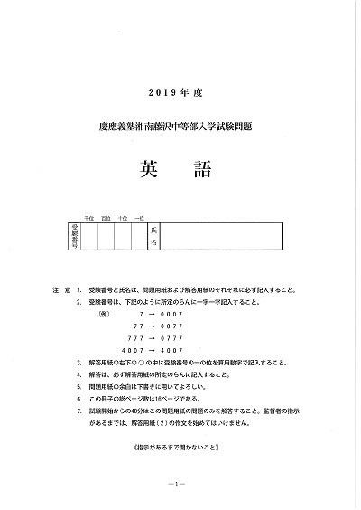 慶應湘南藤沢中学校 2019年度帰国子女枠入試英語