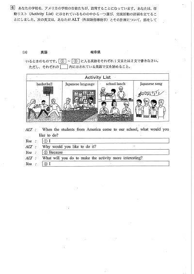 公立高校の英語試験の英作文