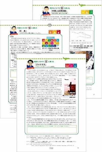 自分ごとからはじめよう SDGs探究ワークブック 旅して学ぶ、サスティナブルな考え方 保本正芳・中西將之・池田靖章