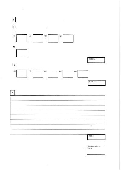 高輪中学の帰国枠入試3科目型 英語答案用紙