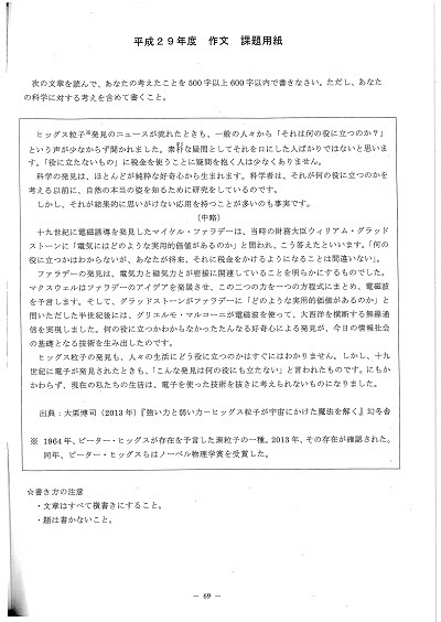 2017年度、名古屋大学教育学部附属高校 作文