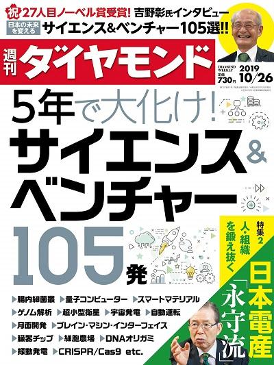 週刊ダイヤモンド 2019年10月26号 5年で大化け!サイエンス&ベンチャー105発