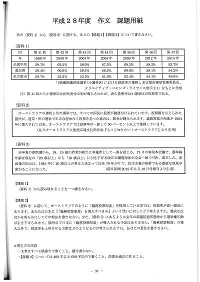 2016年度、名古屋大学教育学部附属高校 作文