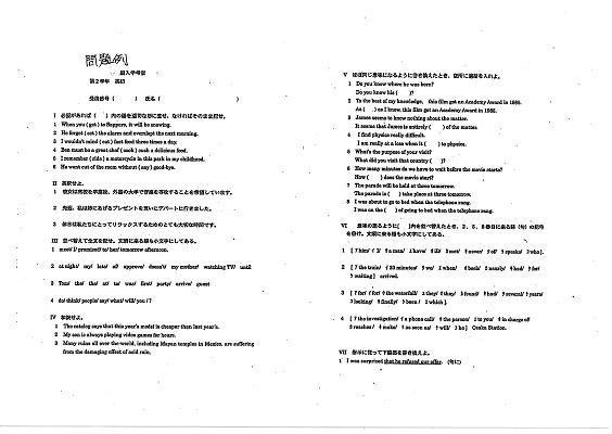 2019年度、愛知県千種高校2年9月編入試験出題範囲