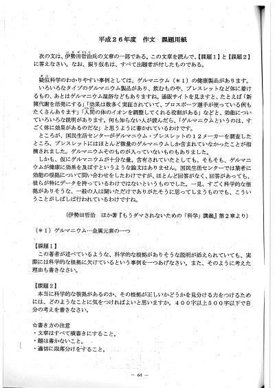 2014年度、名古屋大学教育学部附属高校 作文