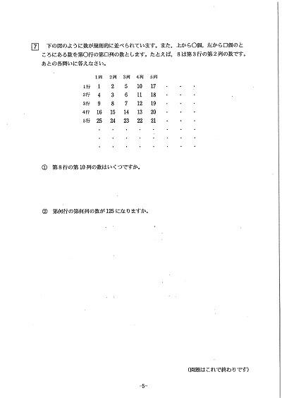 共立女子中学 2014年度帰国枠入試 算数