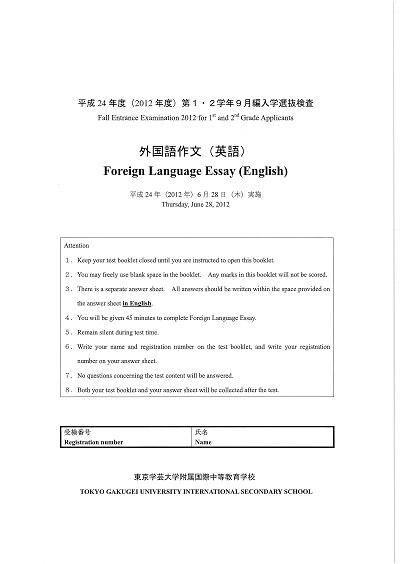 東京学芸国際中等教育学校の、2015年度4月入試~2010年度4月入試の英語エッセイテーマを公開します。
