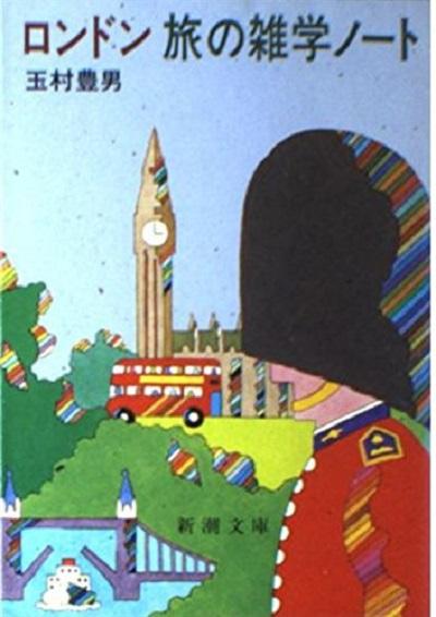 ロンドン旅の雑学ノート 玉村豊男: 1970年後半~80年前半のロンドン、イギリスについて