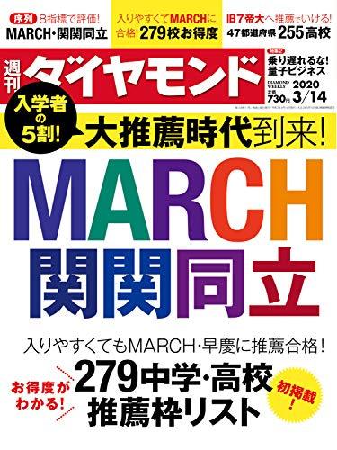 週刊ダイヤモンド2020年3月14日号では、早慶やMARCHや関関同立に、一般入試以外で、合格する方法について、特集されていました。