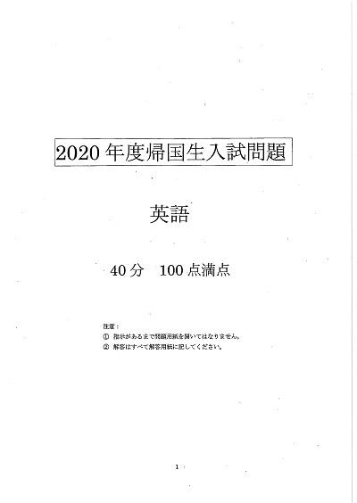 暁星中学の2020年度帰国子女枠入試の英語試験を公開
