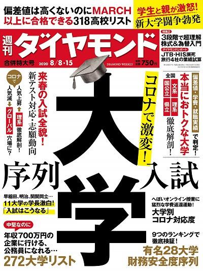 週刊ダイヤモンド2020年8月15日号では、入りやすくて国公立・MARCH以上に進学できる学校の帰国枠入試について、特集されていました。