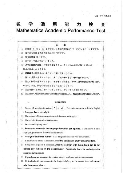 東京都立国際高校IBコース(国際バカロレア)の、2020年度帰国子女枠高校1年9月編入試験の数学