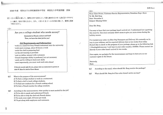 昭和女子大学附属中学の、2020年度帰国生入試の英語試験内容