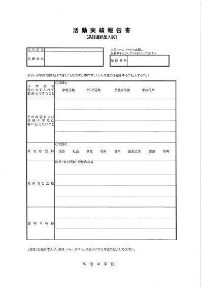 高槻中学の志願理由書と活動実績報告書