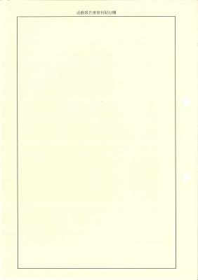 慶應湘南藤沢高校(SFC)の2020年度帰国生入試の提出書類