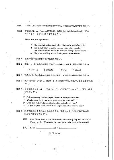 兵庫県立国際高校国際科の、2020年度の帰国生徒にかかわる推薦入学(帰国生入試)で出題される適性検査Ⅰを公開します