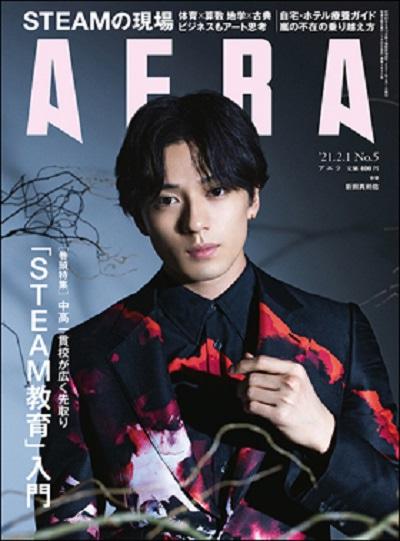 芸術系大学に強い高校について、AERA2021年2月1日号の16ページに記事が書かれていました。