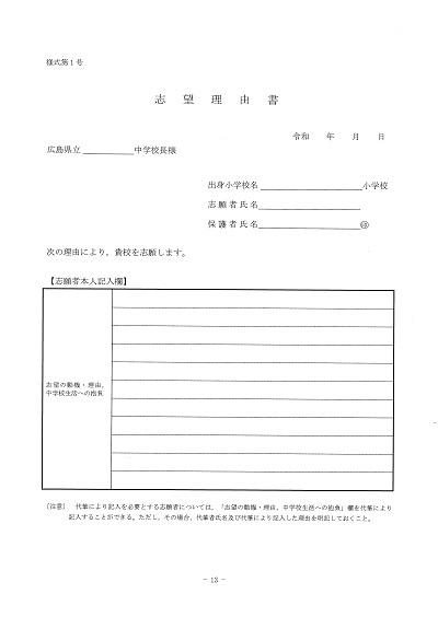 広島県立広島中学校の志望理由書