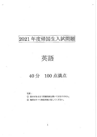 暁星中学の、2020年度帰国子女枠入試の英語試験を公開します。