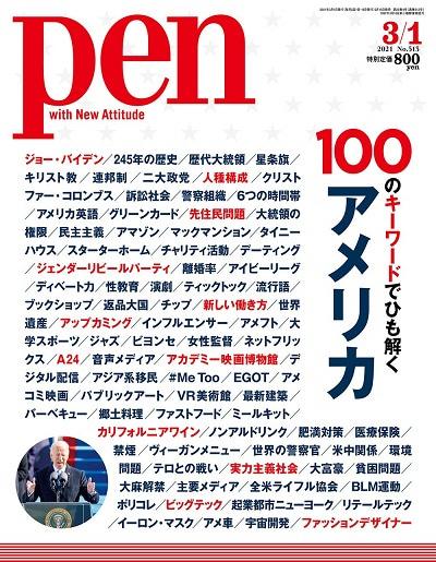 100のキーワードでひも解くアメリカ 月刊Pen2021年3月1日号
