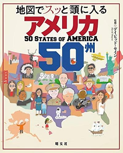 地図でスッと頭に入るアメリカ50州 監修者セイン・デイビッド 発売日2020年9月11日