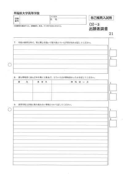 早稲田大学高等学院 出願者調書