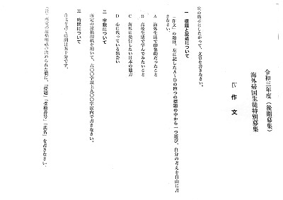 神奈川県立神奈川総合高校の、2021年度後期募集の作文テーマと面接試験内容